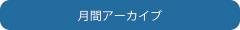 月間アーカイブ